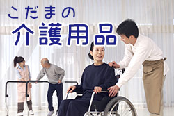 松阪こだまの介護レンタル