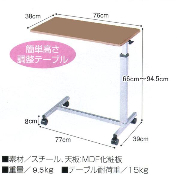 ベッドテーブル レンタル