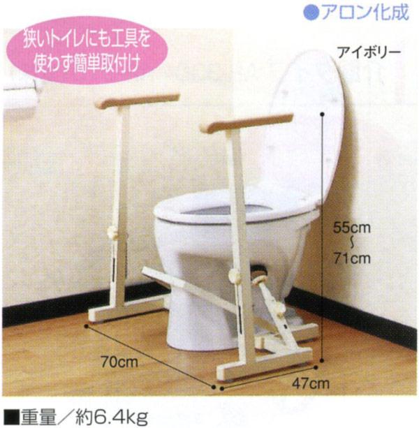 洋式トイレ用フレーム レンタル