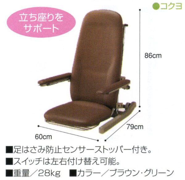 電動座椅子レンタル